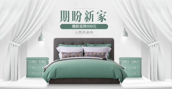 家装节家具简约海报banner