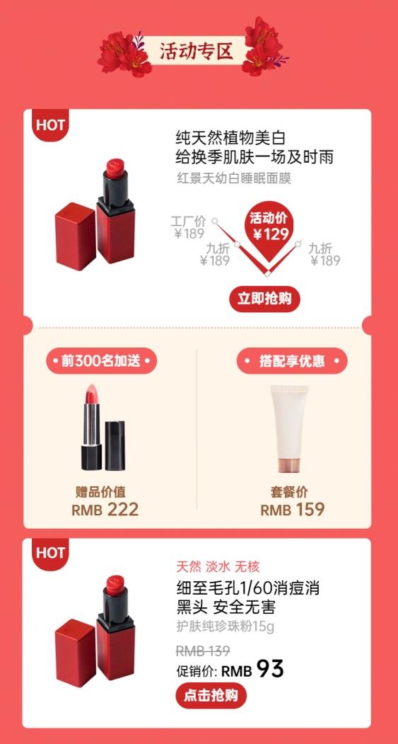节日美妆活动专区产品推广