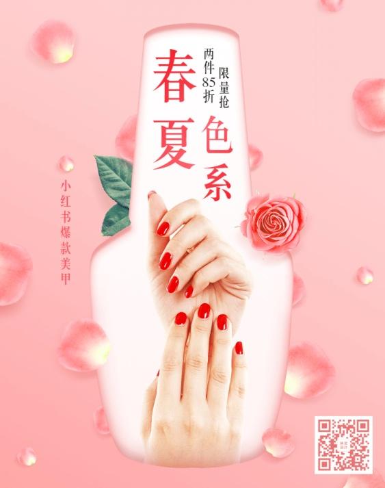 春夏美甲指甲油朋友圈宣传海报