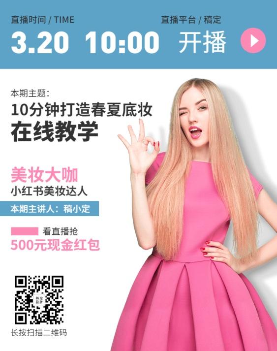 美妆直播预告二维码海报banner