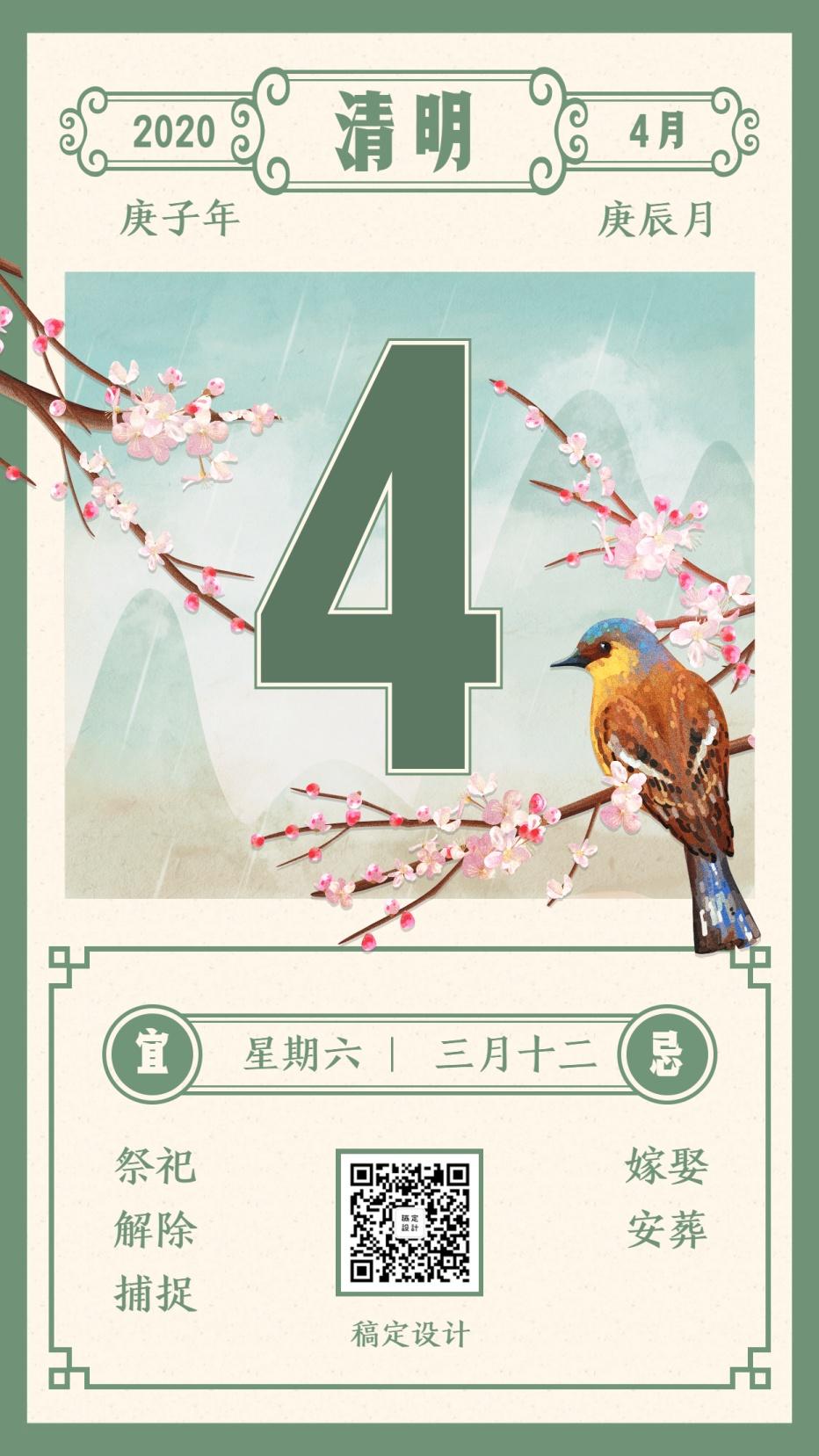 清明节日历中国风手机海报