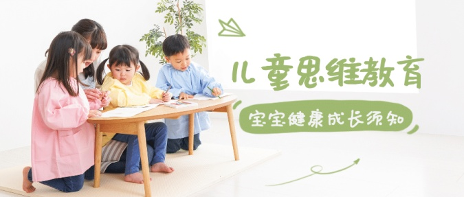 儿童思维教育公众号首图