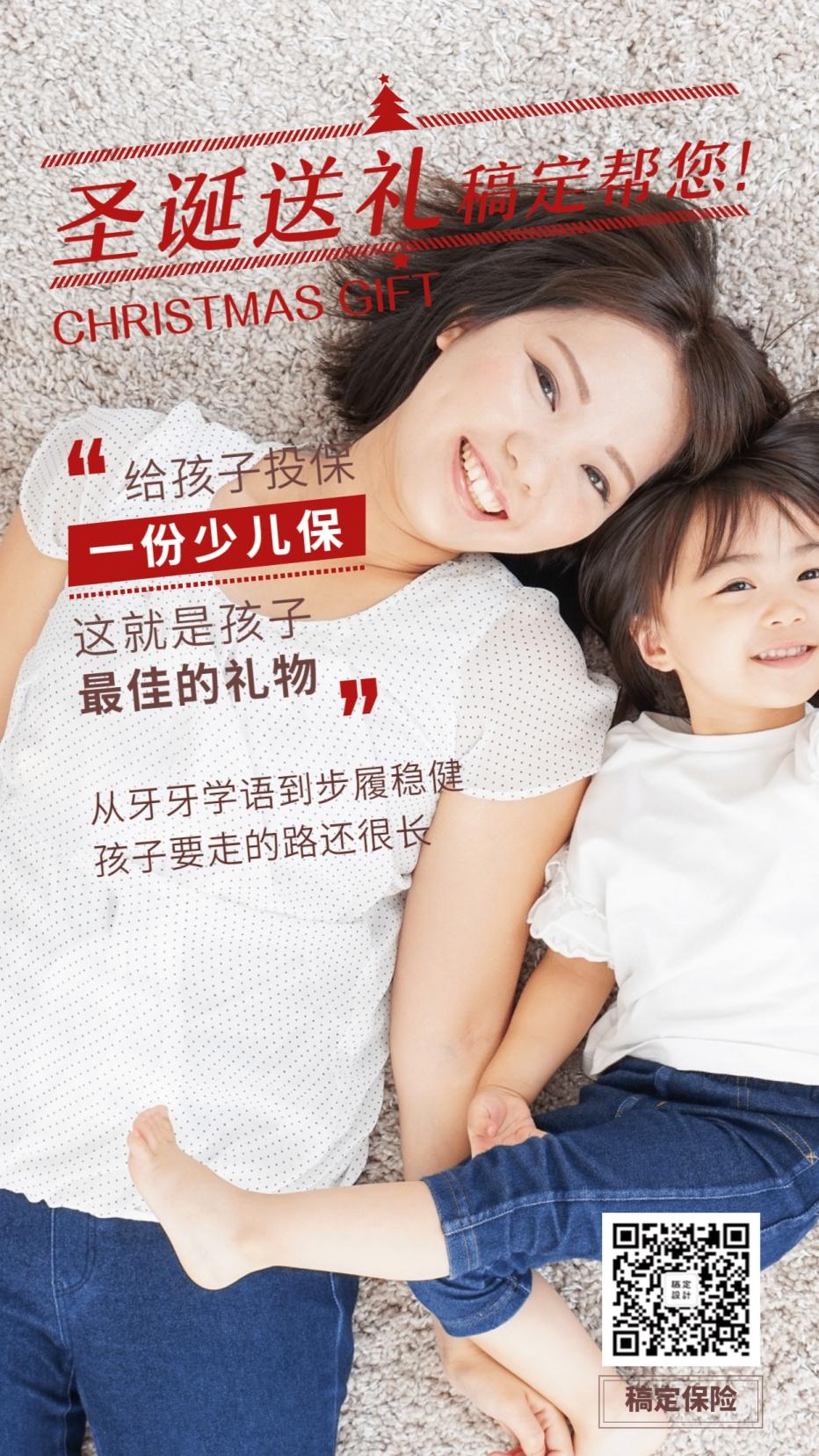 产品营销圣诞节少儿保险手机海报