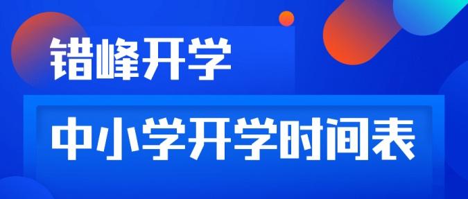 错峰开学科技风教育资讯首图