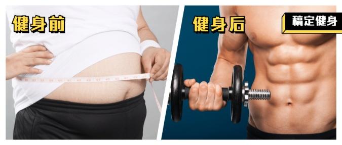 健身减肥实景图片拼接公众号首图