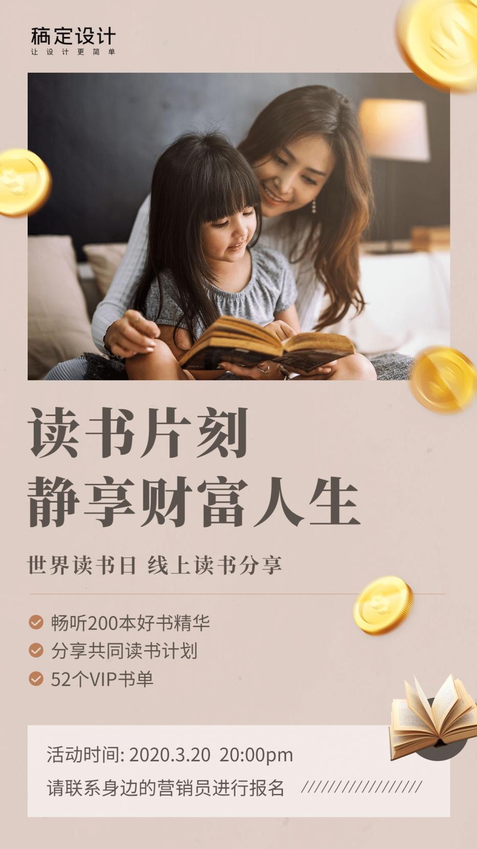 读书日静享财富人生实景排版海报