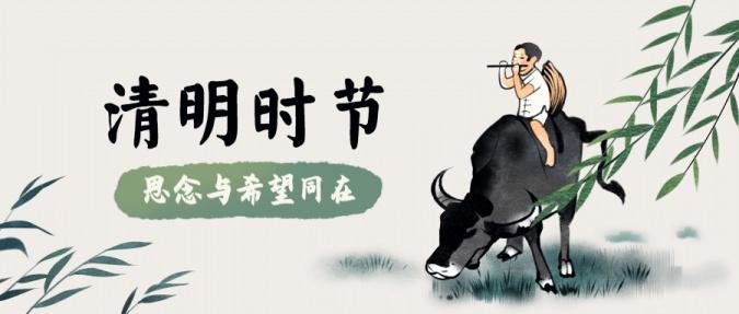 清明踏青牧童放牛中国风公众号首图