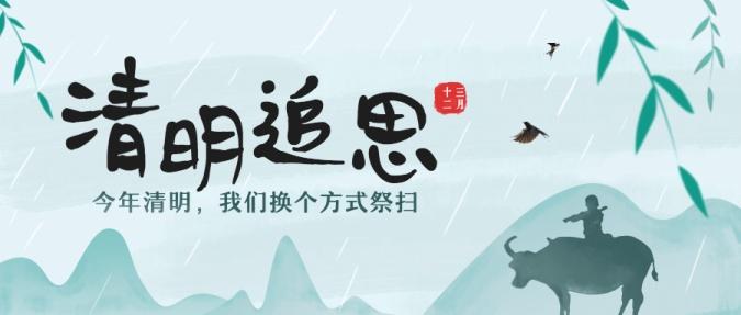清明追思中国风公众号首图