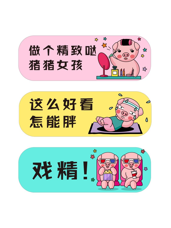 可爱猪猪文字泡创意手持KT板