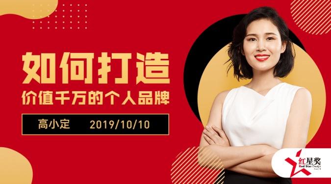 红星Talk横版封面(讲师照片)