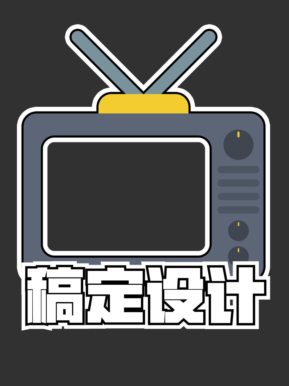 卡通电视机创意KT板