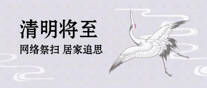 清明节中国风仙鹤公众号首图