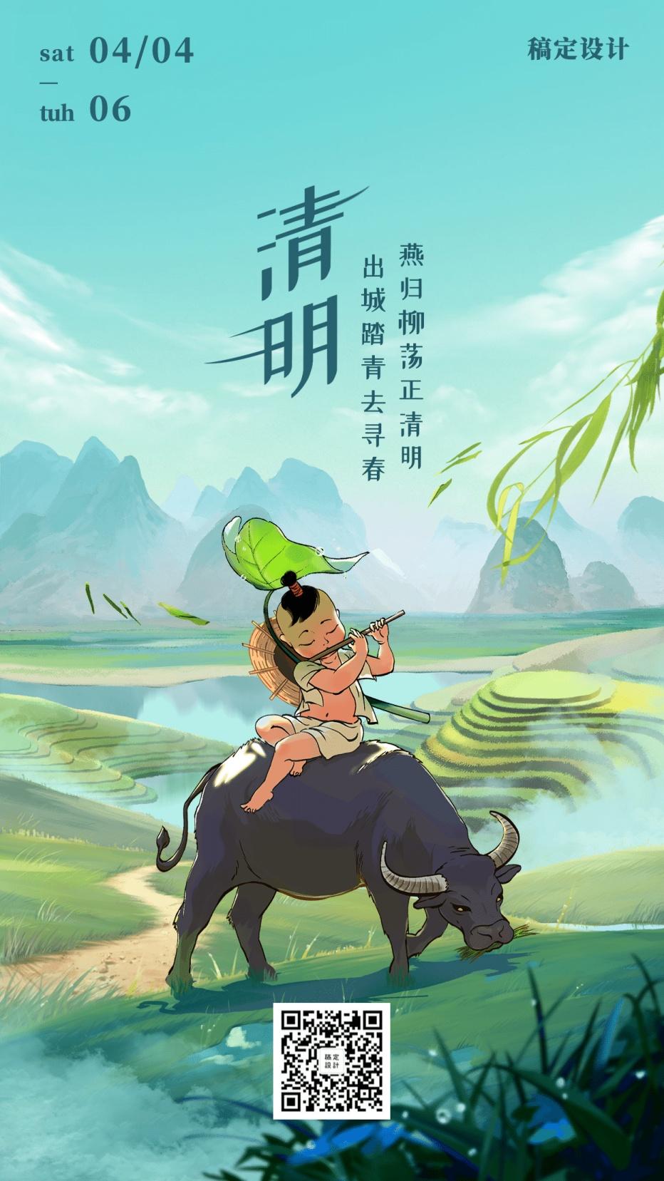 清明节山水牧童手绘手机海报