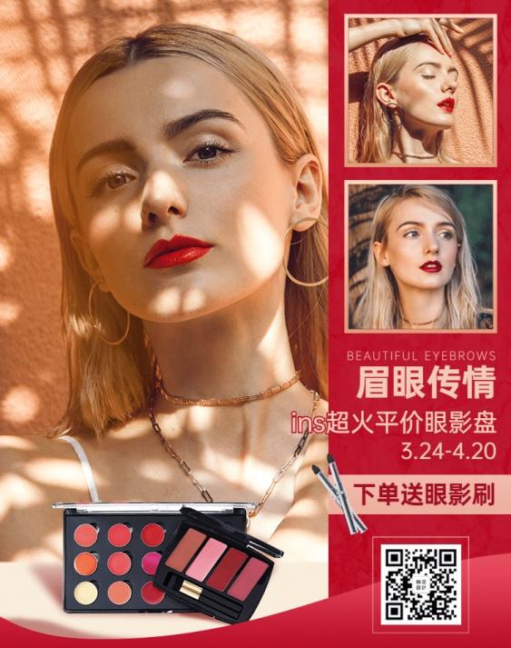 美妆化妆品眼影海报banner