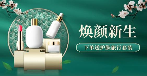 美妆护肤品中国风促销海报banner