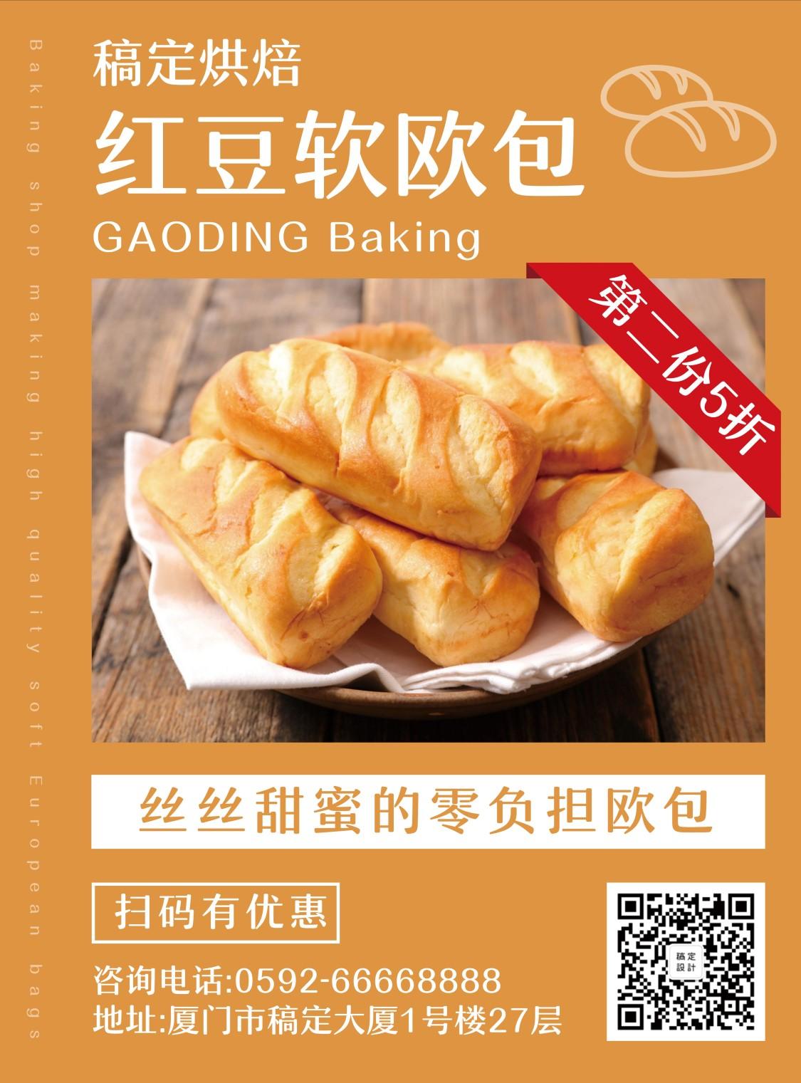 餐饮美食/面包烘焙/促销/张贴海报