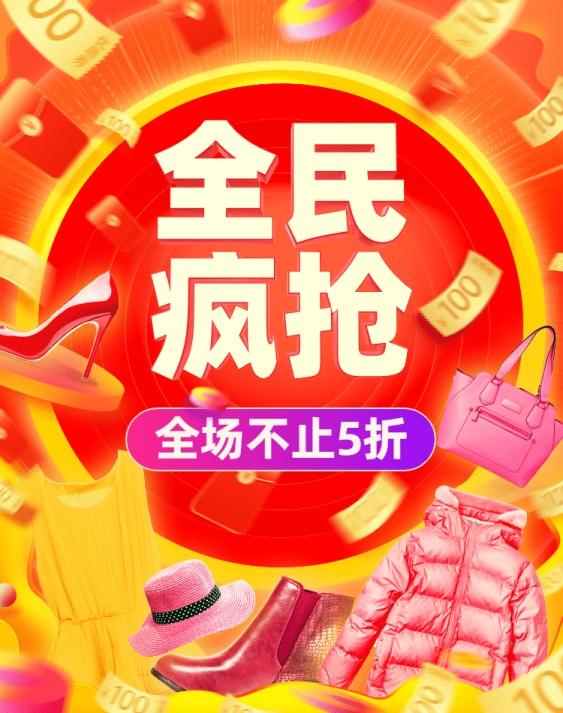 通用全民疯抢促销折扣海报banner