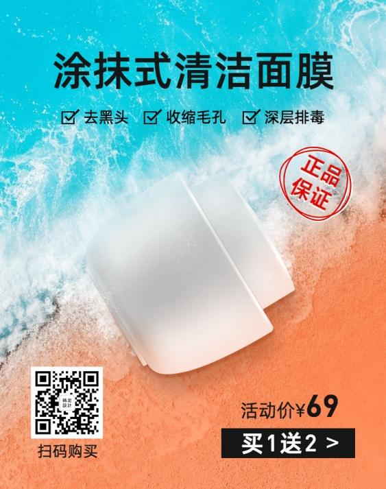 美妆洗护清洁面膜二维码海报