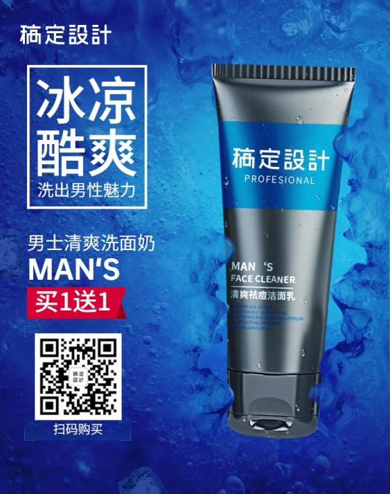 美妆洗护男士洗面奶二维码海报