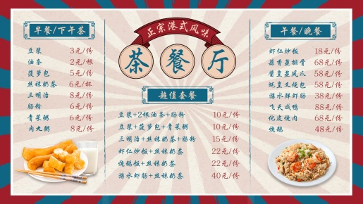 茶餐厅/价目展示/横屏海报