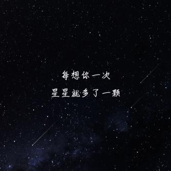 深夜模式星空思念文字朋友圈封面
