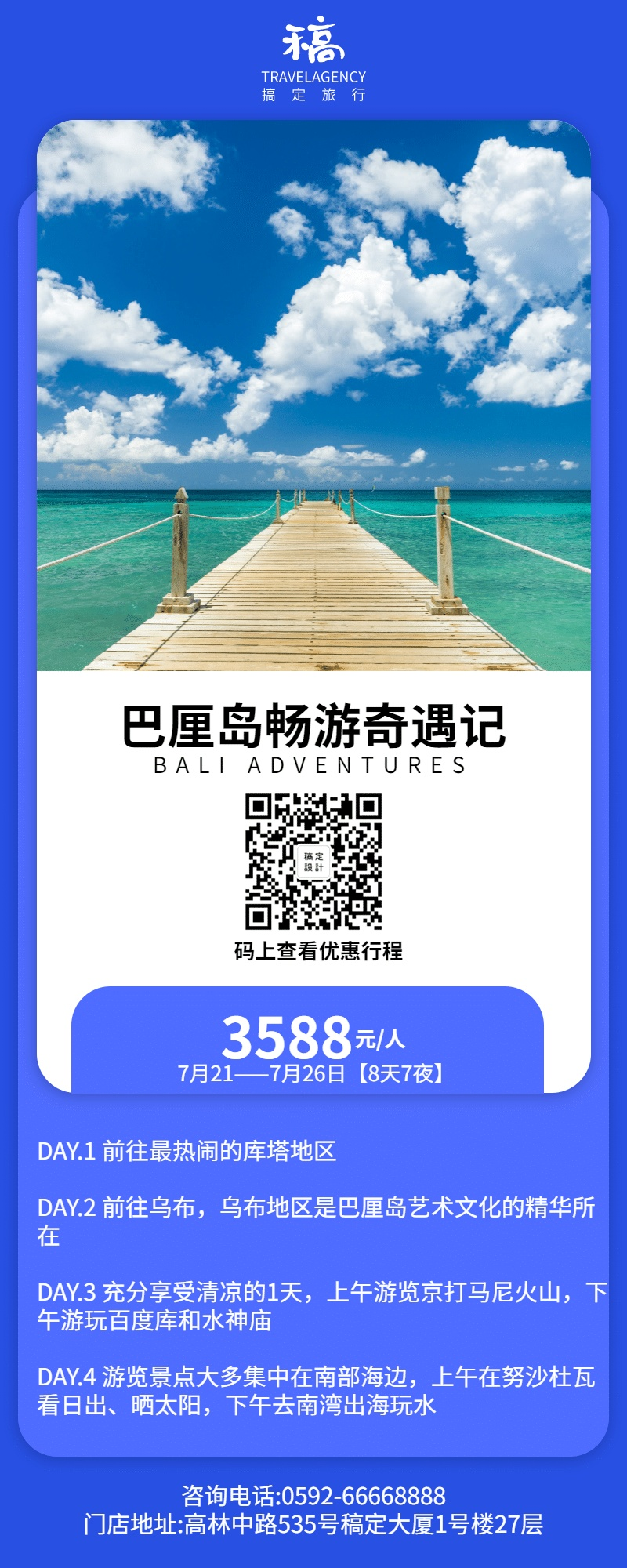 旅行/实景简约/项目介绍/长图海报