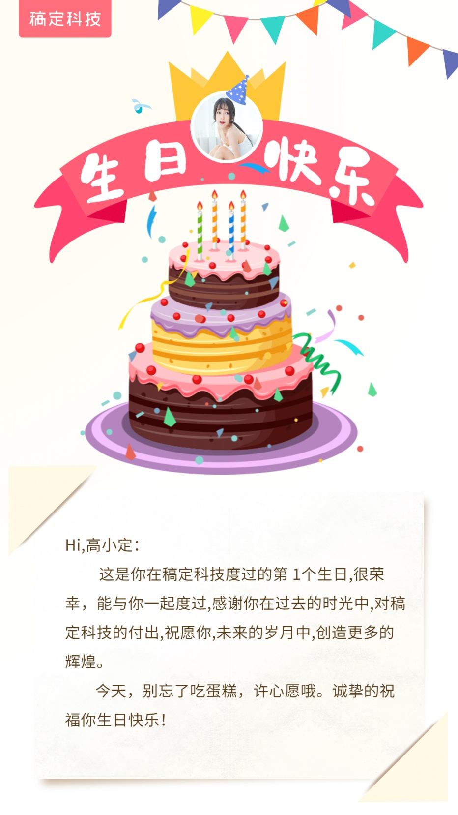 简约可爱生日祝福手机海报