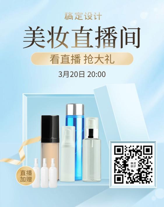 美妆化妆品直播海报预告二维码海报
