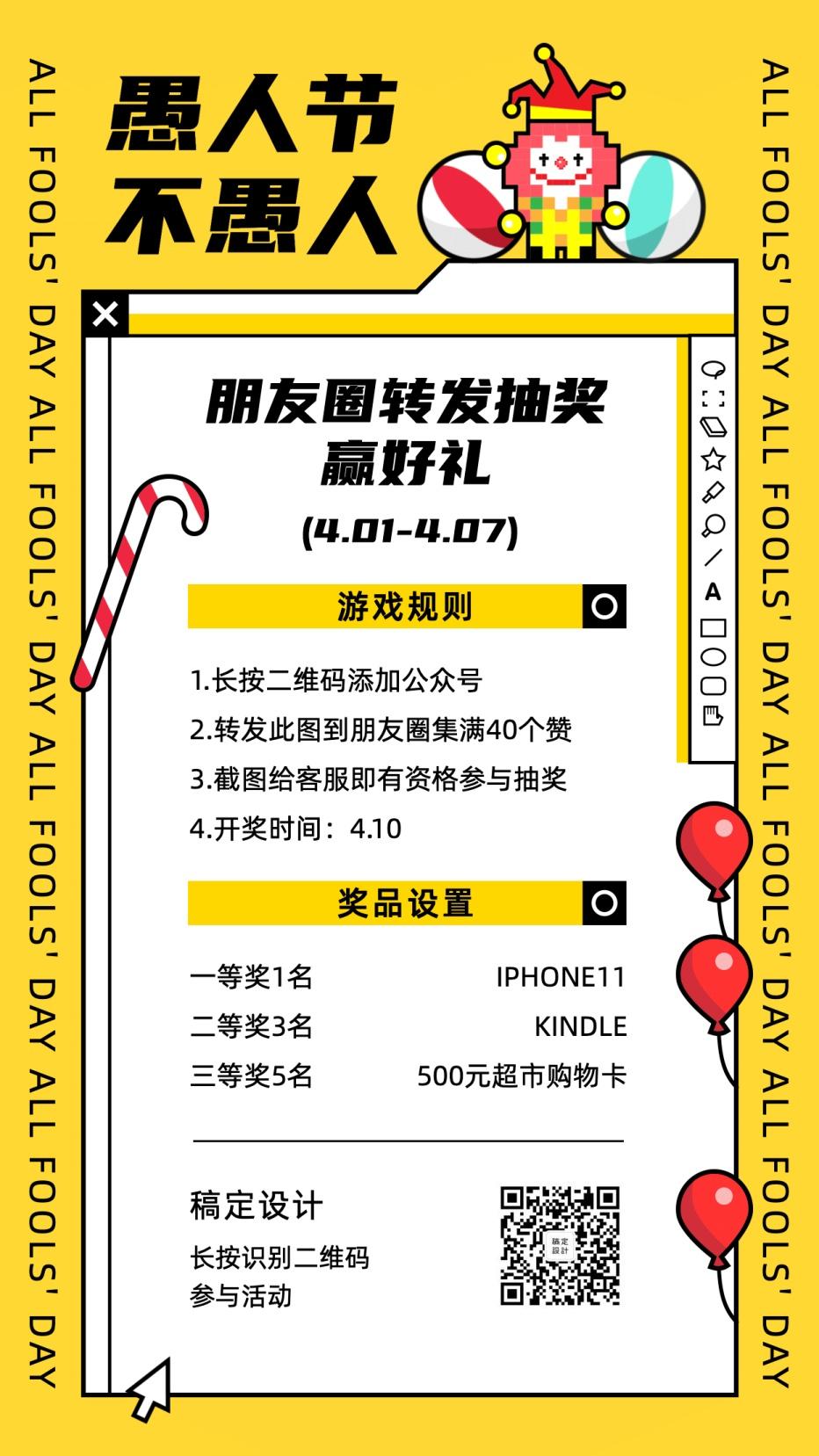 愚人节抽奖活动像素风小丑手机海报