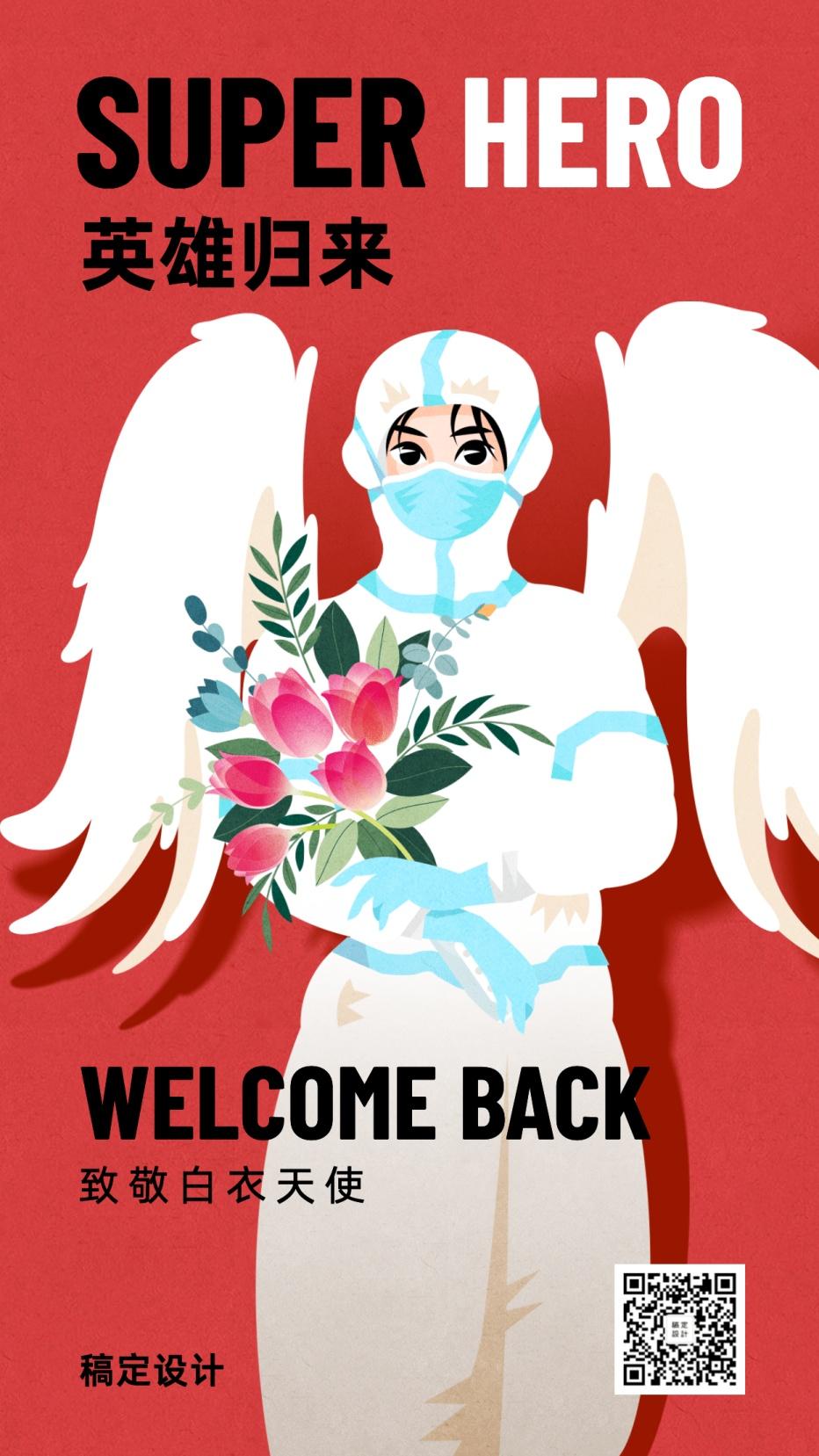 妇女节致敬白衣天使手机海报