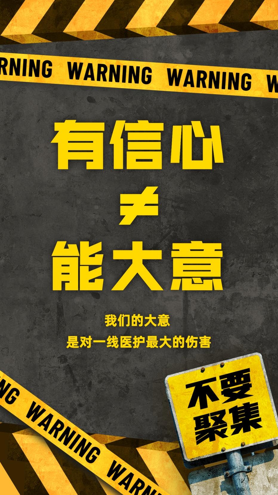 抗疫肺炎疫情防控宣传手机海报