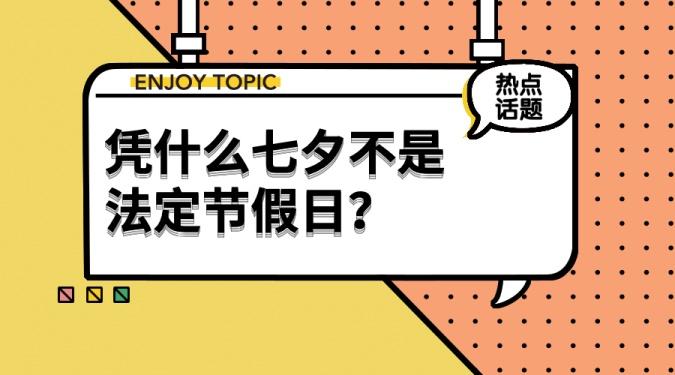 七夕/放假/创意/趣味横版海报