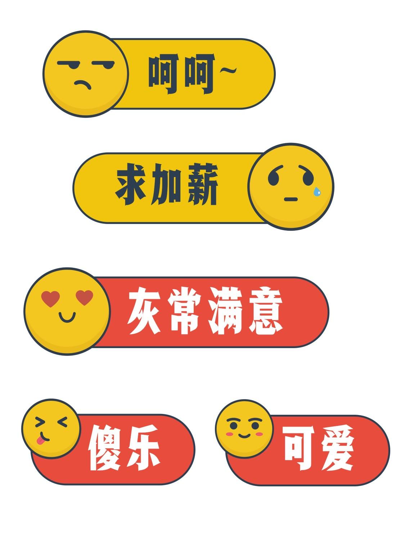 手绘emoji文字泡创意手持KT板