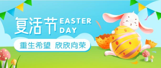 复活节彩蛋可爱兔子插画公众号首图