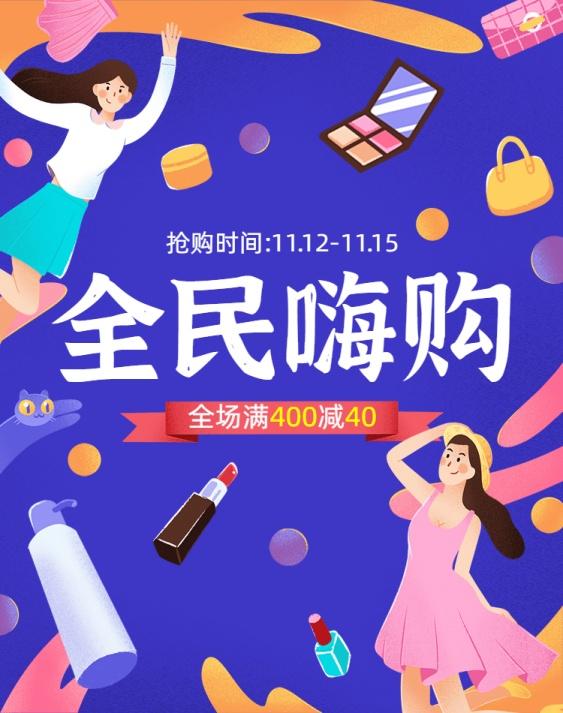 618手绘促销海报banner