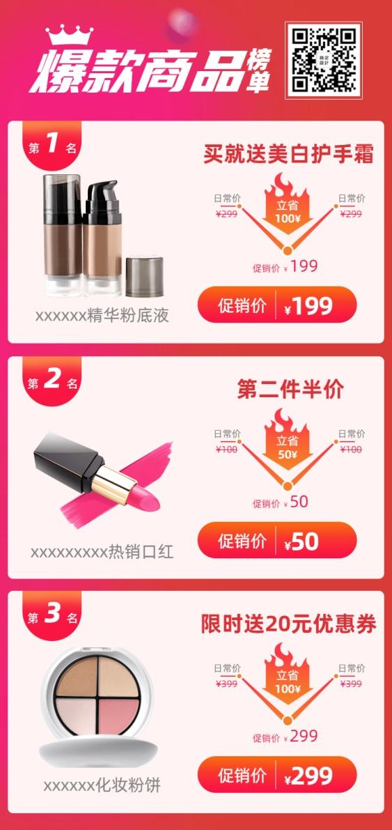 美妆上新价格曲线商品展示列表