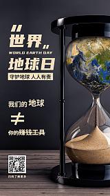世界地球日环保沙漏排版海报