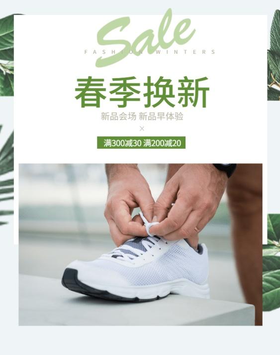 春季换新/男鞋海报