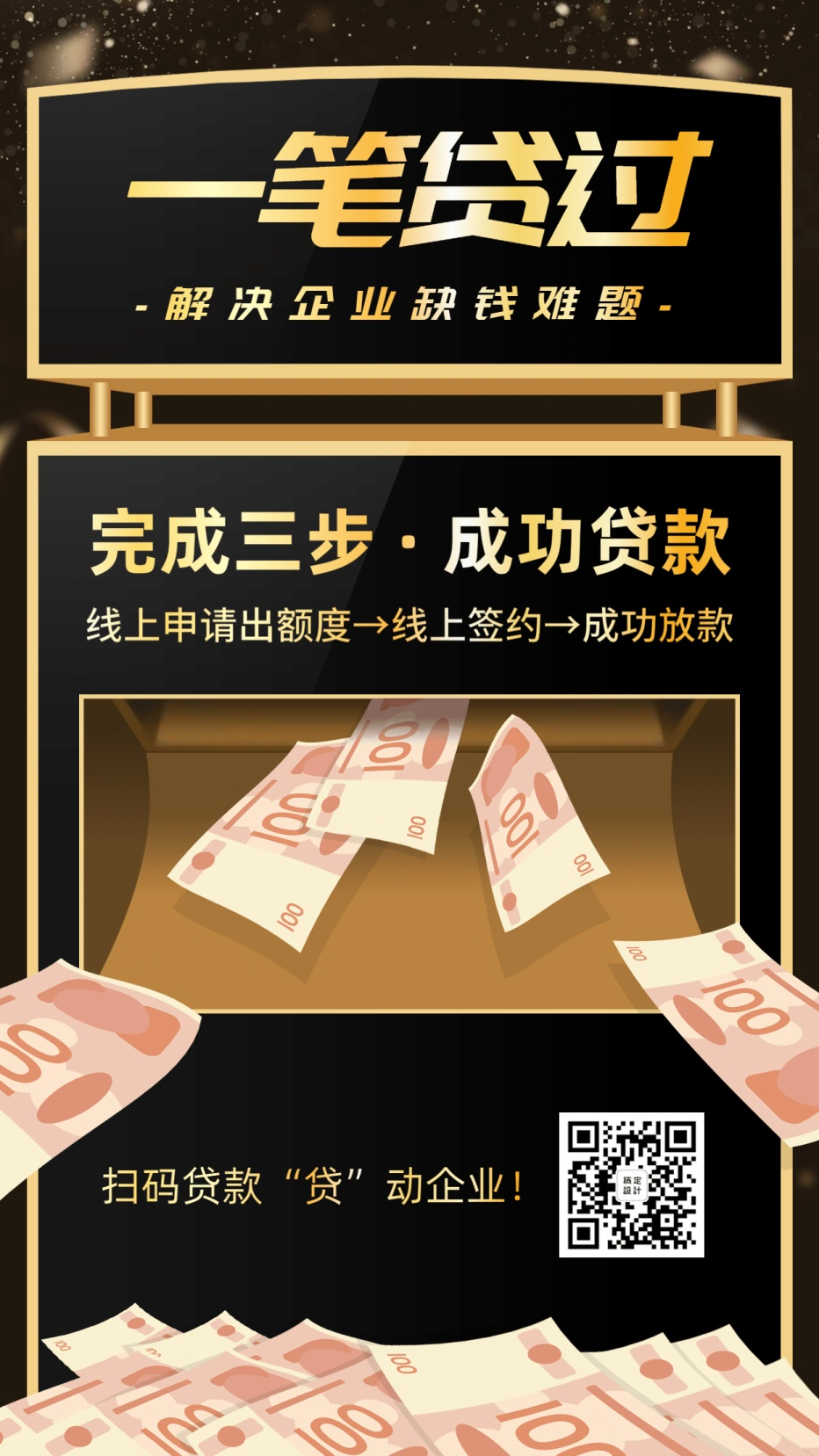 一笔贷款企业融资出钞机手绘海报
