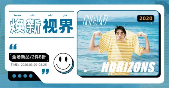 春夏上新男装海报banner