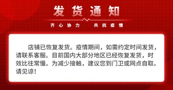 恢复发货店铺公告海报banner