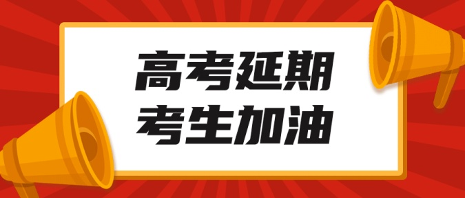 高考延期通知公告宣传公众号首图