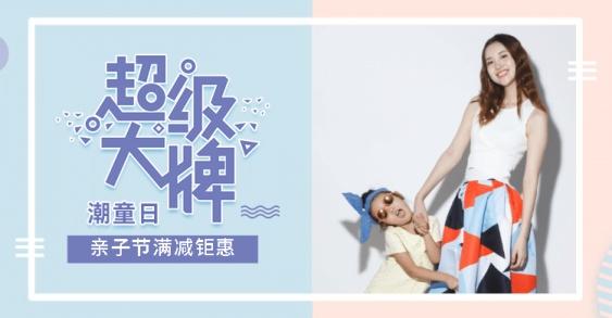 潮童日/亲子节优惠海报