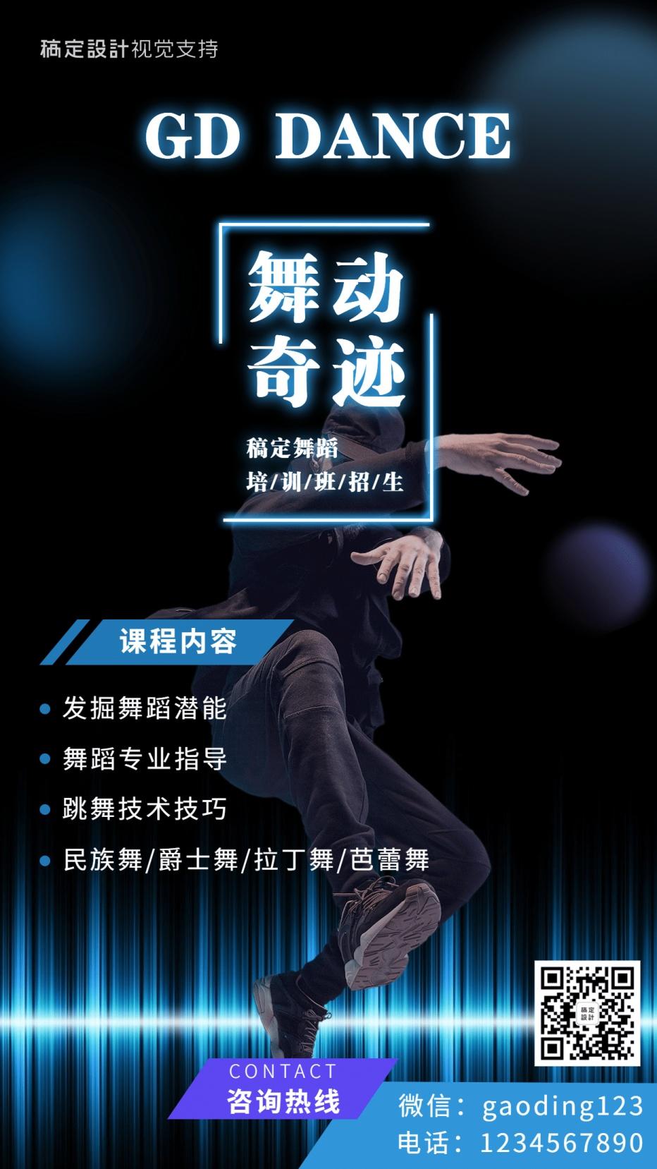 艺人舞蹈培训招生海报