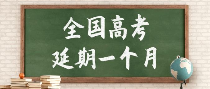 高考延期通知黑板报公众号首图