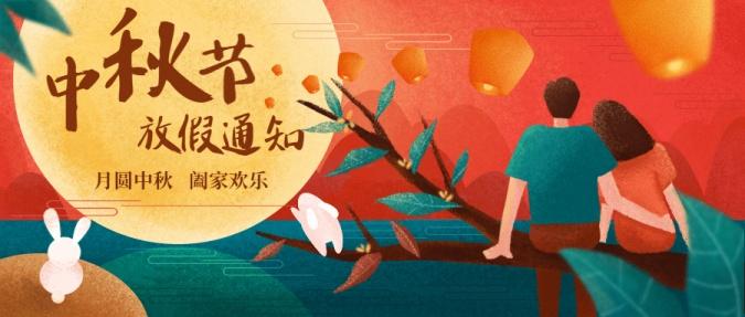 中秋节放假通知公众号首图
