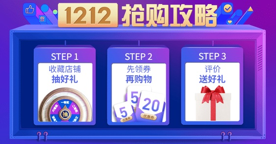 双十二/双12/抢购攻略/抽奖/海报banner