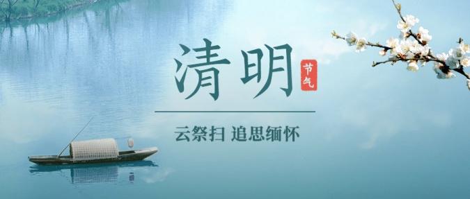 清明节云祭扫实景公众号首图