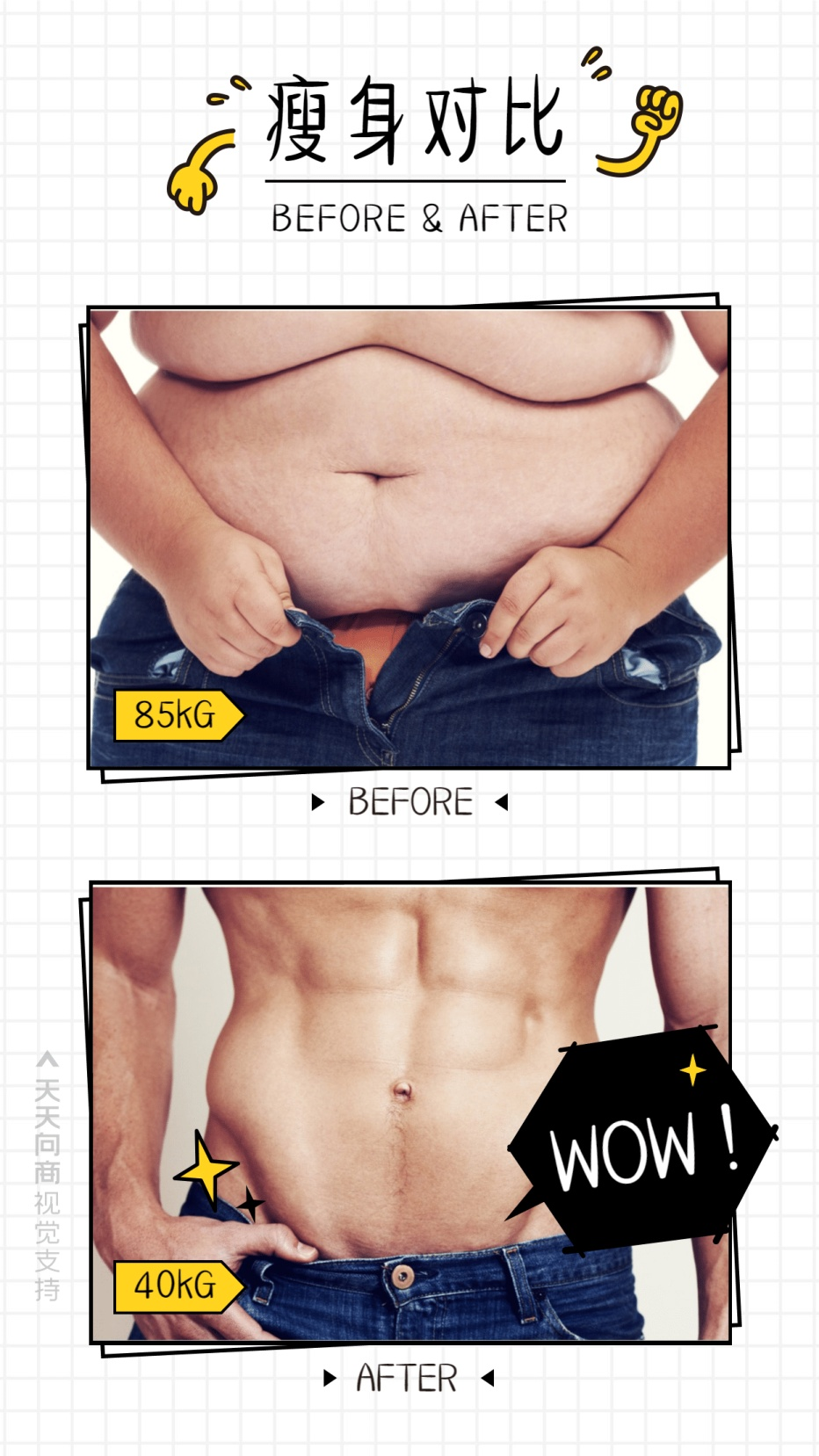 身材前后对比图健身营销