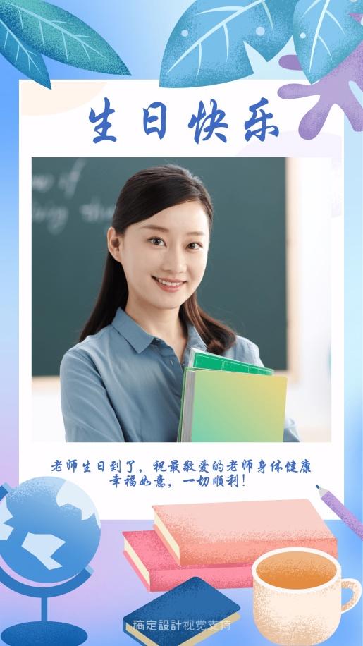 扁平清新老师生日海报